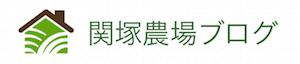 関塚農場ブログ