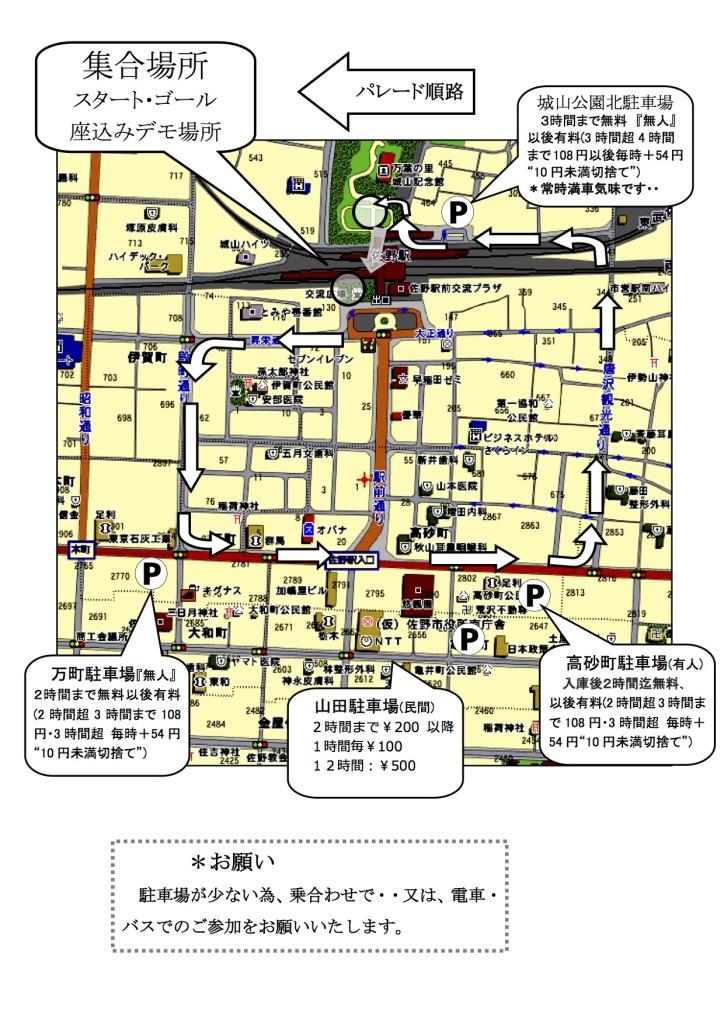 戦争反対パレード地図20150905 A4たて