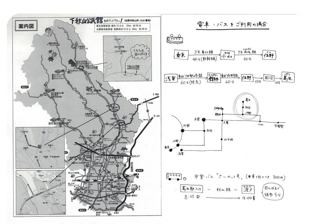 裏面地図2-3