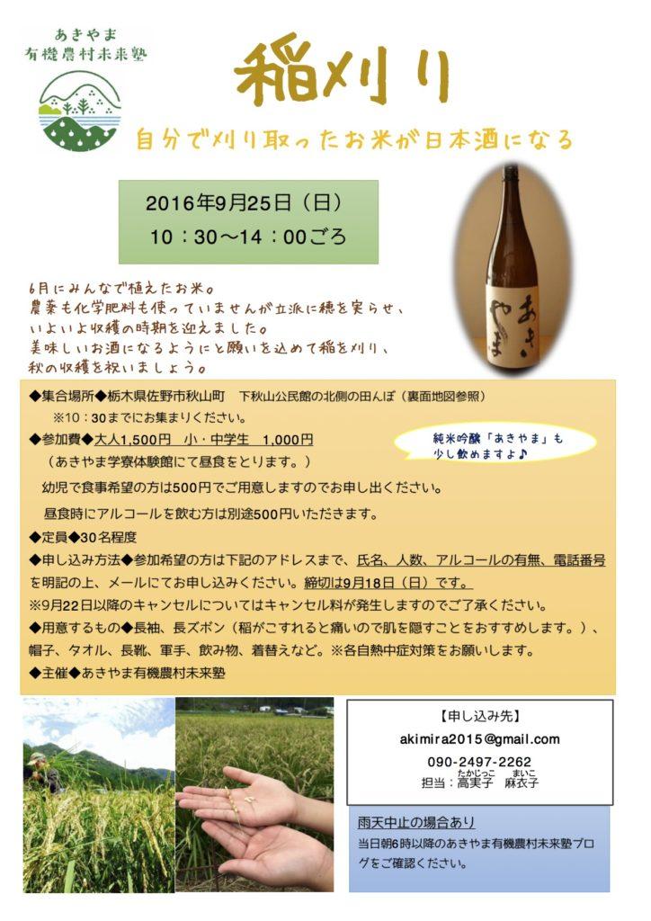 2016稲刈りチラシ
